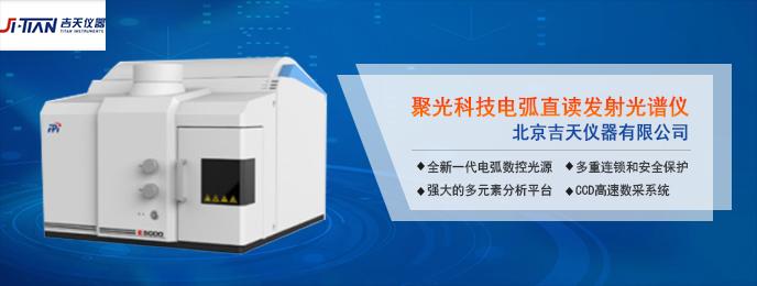 北京吉天仪器有限公司