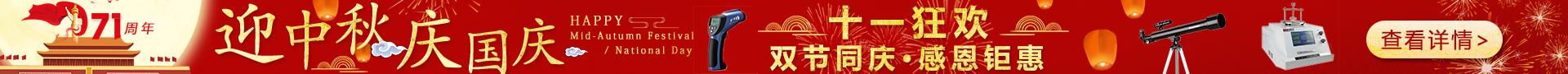 2020喜迎国庆71周年华诞,迎中秋,庆国庆